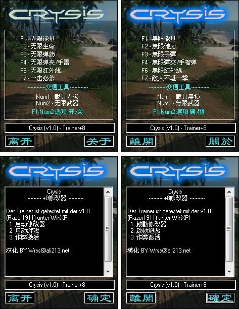 孤岛危机 crysis +8 修改器 中文版